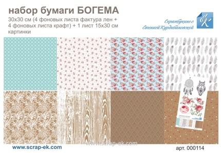 """Набор бумаги """"Богема"""" 30 х 30 см"""