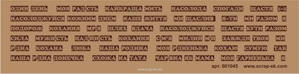 Лист крафт-бумаги украинские надписи